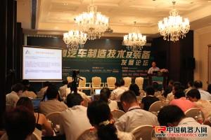 2011中国汽车制造技术及装备发展论坛