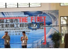 上海市第一届机械设计创新大赛