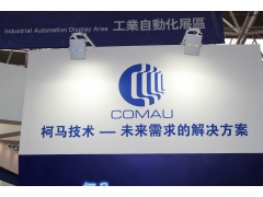 2012首届中国国际进口产品博览会