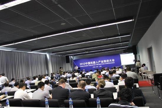 2012中国机器人产业推进大会