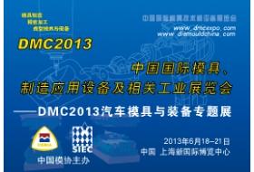 DMC2013中国国际模具、制造应用设备及相关工业展览会(汽车模具与装备专题展)