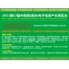 2013第14届中西部国际电子信息产业博览会