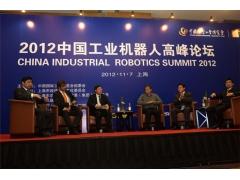 2012中国工业机器人高峰论坛