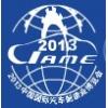亚洲最大展—2013中国国际汽车制造业博览会