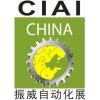 第十届中国国际工业自动化展览会天津滨海8月开幕