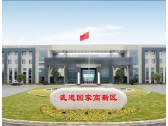 武进国家高新技术产业开发区照片
