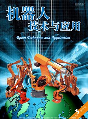 机器人技术与应用137期