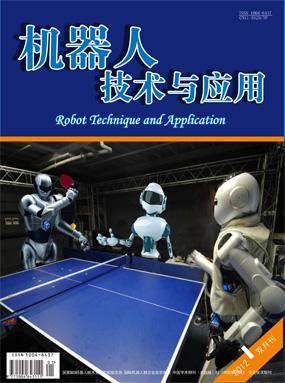 机器人技术与应用145期