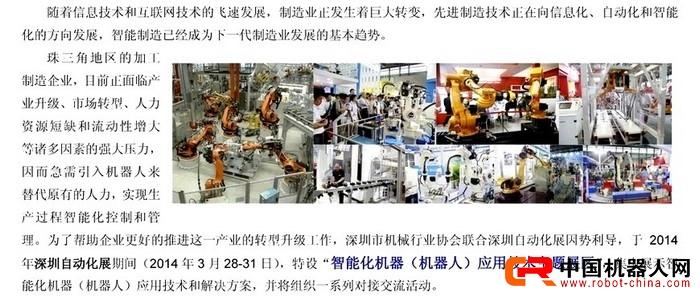2014深圳国际机械加工自动化展2014.3.28-31 深圳会展中心,特设:智能化机器(机器人)展区 咨询请联系18923746691