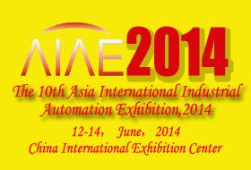 2014第十届亚洲国际工业自动化展览会