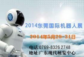 2014东莞国际机器人展览会