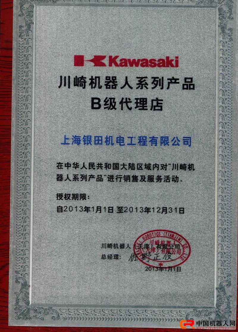 川崎機器人系列產品B級代理證書