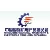 第15届中国国际机电产品博览会(武汉机博会)