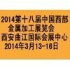 2014第十八届西部制博会-金属加工展览会