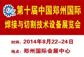 2014第十届中国郑州国际焊接与切割技术设备展览会