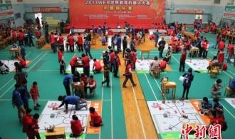 千名学生角逐世界教育机器人大赛