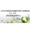 2014中国(郑州)国际环保产业博览会