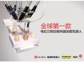 高威科机器人携最新机器人研发成果亮相工博会