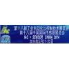 第十八届中国国际传感器、测试测量展览会