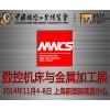 2014第16届中国数控机床与金属加工展览会