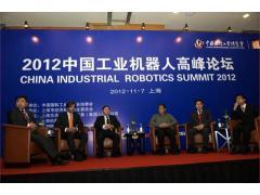 首届中国工业机器人高峰论坛精彩集锦(下午篇)