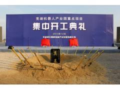 2013芜湖机器人产业园集中开工典礼