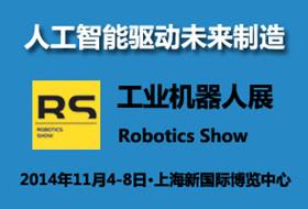 2014国际工业博览会-第16届工业机器人展