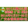 2014机械展第23届广州食品机械展及包装机械展览会