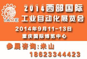 2014西部国际工业机器人展览会