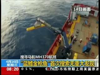 美国水下机器人重返澳洲海域 搜索马航MH370