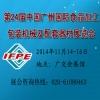 2014中国食品机械展览会