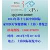 2014年第17届中国【上海】国际家用医疗保健器械博览会