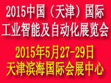 2015中国(天津)国际工业智能及自动化展览会