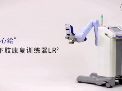 YASKAWA 心绘 下肢康复训练器LR2