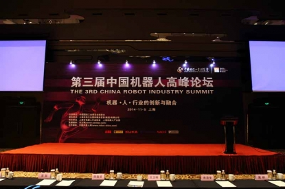 2014第三届中国机器人高峰论坛
