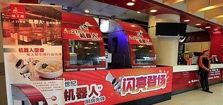 上海机器人炒菜餐厅
