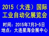 2015大连国际工业自动化展览会
