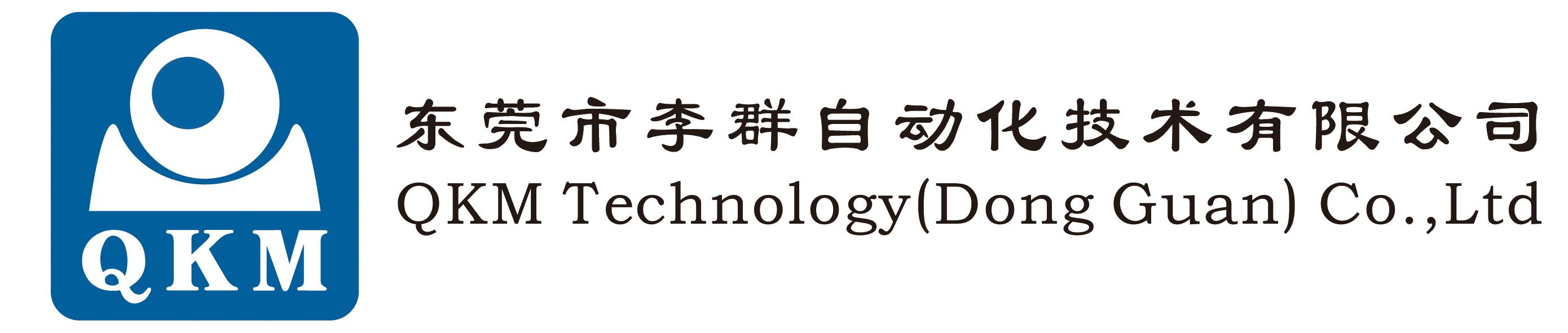 东莞市李群自动化技术有限公司