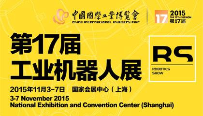 2015工业机器人展_第十七届中国国际工业博览会
