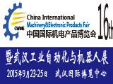 第16届中国国际机电产品博览会