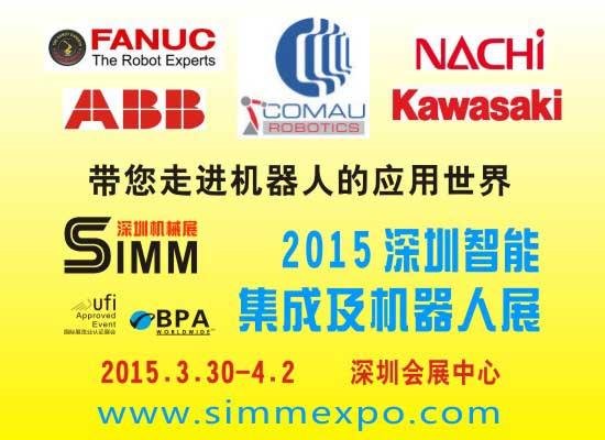 2015深圳国际智能集成及机器人展览会