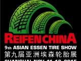 第十五届中国国际橡胶技术展览会   第九届亚洲埃森轮胎展