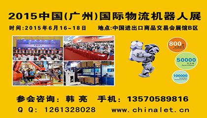 2015中国(广州)国际物流机器人展
