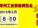 2015第三届中国常州国际机床模具展览会