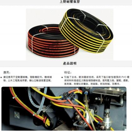 日式PVC上野化学耐压气管,耐寒型气管