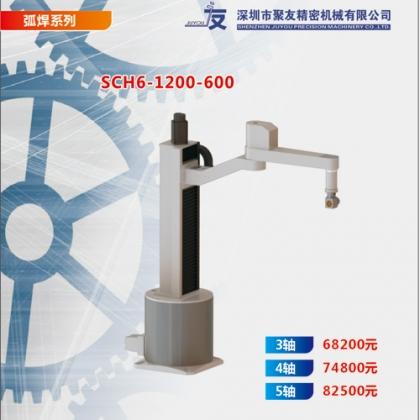 深圳聚友机器人SCH系列弧焊机器人