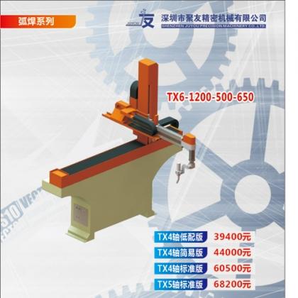 深圳聚友机器人TX系列弧焊机器人