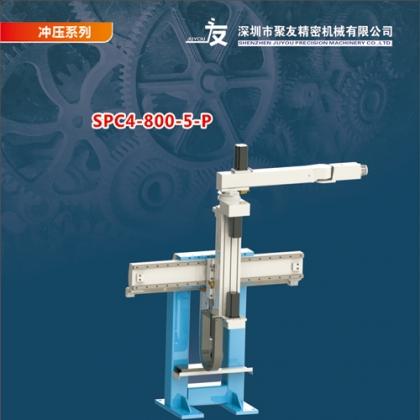深圳聚友机器人SPC4系列冲压机器人