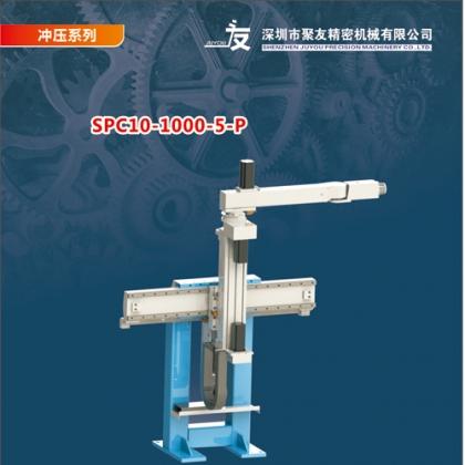 深圳聚友机器人SPC10-1000-5-P系列冲压机器人