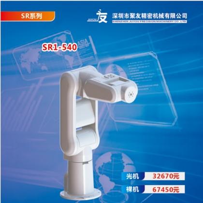 深圳聚友机器人SR系列SR1-540